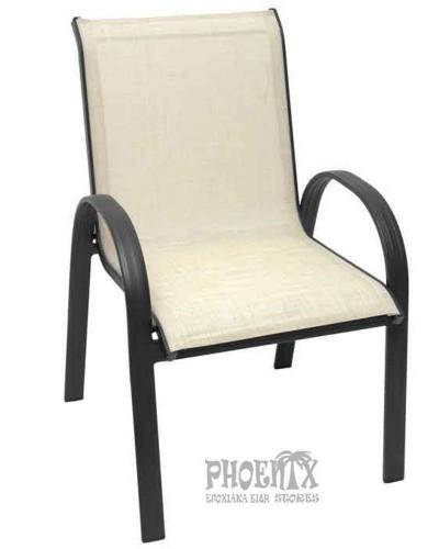 4253  Πολυθρόνα Αλουμινίου στοιβαζόμενη με Textilene ύφασμα