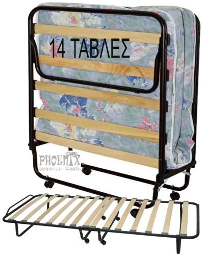 4444 Ντιβάνι Μεταλλικό με 14 ξύλινες τάβλες και ροδάκια, στρώμα 10,5εκ.
