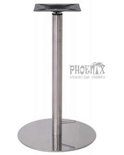 5621 Inox βάση με ρυθμιζόμενο ύψος